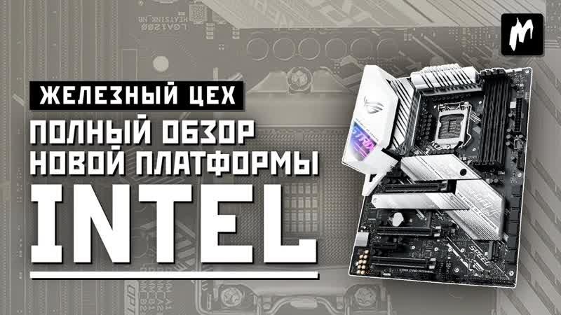 Новая платформа Intel Фишки, возможности, настройки — Тест ASUS ROG Strix Z490-A Gaming — Игромания