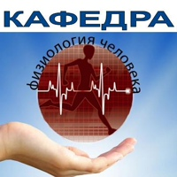 Kafedra-Fiziologia-Cheloveka  Mi-Pgu