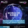 WORLD OF DANCE MOSCOW 2015