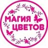 Магия цветов • Доставка цветов • Нижнекамск
