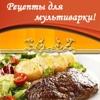 Рецепты для мультиварки |Кулинария |Мультиварка
