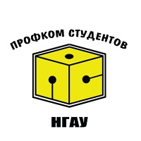 Логотип Профком студентов НГАУ