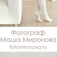 Детский, семейный фотограф МАША МИРОНОВА