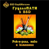 Логотип Гуцало-Пати в BSD