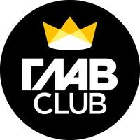 Логотип ГЛАВCLUB