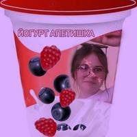 Апетишкова Эрика