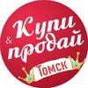 Барахолка | Томск | Томская область