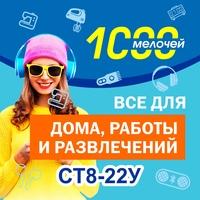 Tvshop  avazbek_sadovod ст8/22у