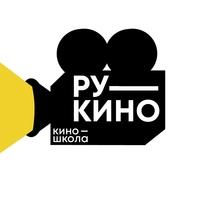 """Логотип Киношкола """"Ру-кино"""""""