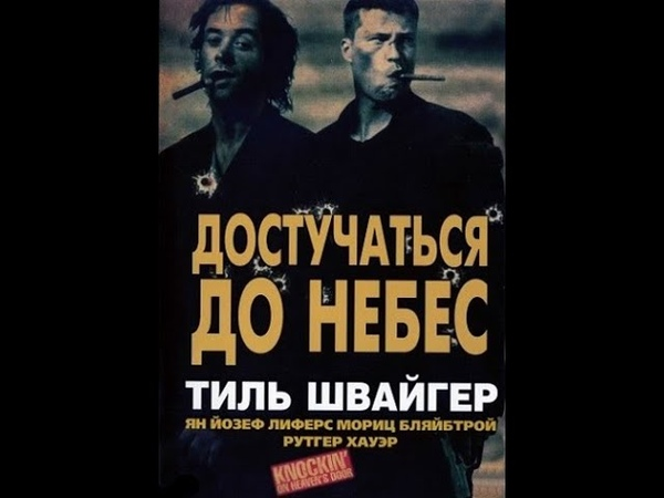Достучаться до небес 1997 Германия Комедия драма
