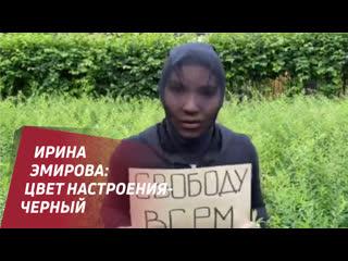 Ирина Эмирова: Цвет настроения черный