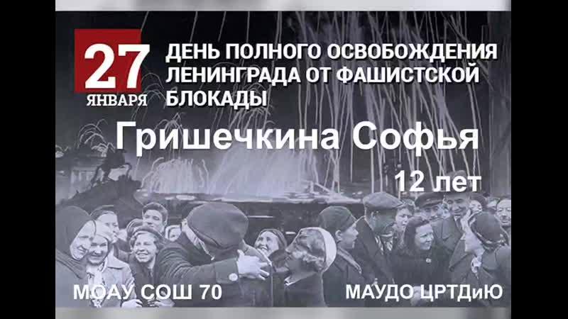Гришечкина Софья 12 лет.mp4