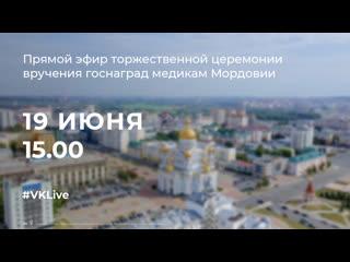 Прямой эфир торжественной церемонии вручения госнаград медикам Мордовии