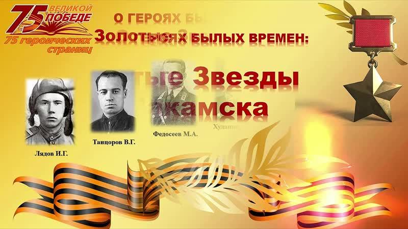 Золотые Звезды Закамска О героях и их подвигах в стихах Николая Веялко читает автор