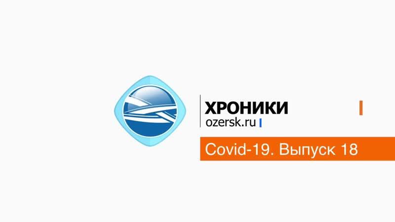 Хроники Covid 19 Выпуск 18 Лесное поместье и Айвенго