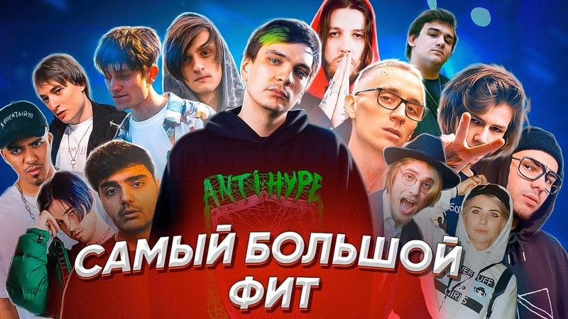 САМЫЙ БОЛЬШОЙ ФИТ В ИСТОРИИ премьера клипа 2020 Рэп Волна