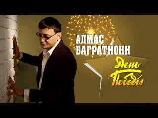 Алмас Багратиони - День Победы   2020  
