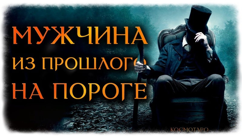 Мужчина из ПРОШЛОГО на пороге Кто он и ЗАЧЕМ пришел 🔸 КосмоТаро