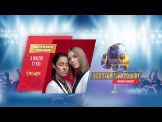 ЗОЛОТОЙ МИКРОФОН - Живой концерт группы #2МАШИ в 17:00!