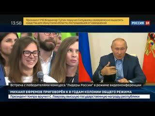 Путин пообщался с победителями конкурса Лидеры России  2020