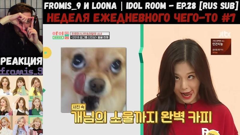 РЕАКЦИЯ на IDOL ROOM Fromis 9 и LOONA Айдол комната EP 28 RUS SUB Неделя Weekly Idol 3