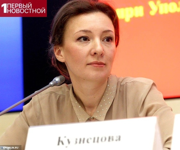 Анна Кузнецова рассказала о просьбах включить в выплату детей 16-17 лет Уполномоченный по правам ребенка в РФ Кузнецова сообщила о множестве обращений от родителей с просьбами расширить действие