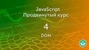 DOM Объектная модель документа видео 4 Продвинутый курс JS Программирование
