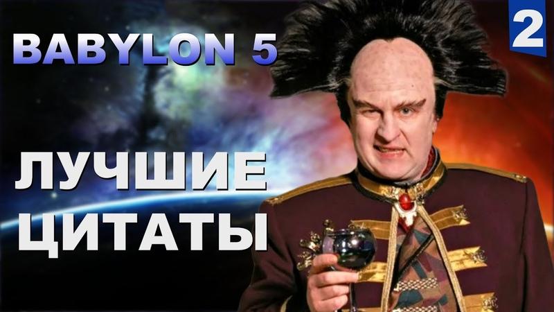 Вавилон 5 любимые цитаты из легендарного сериала часть 2