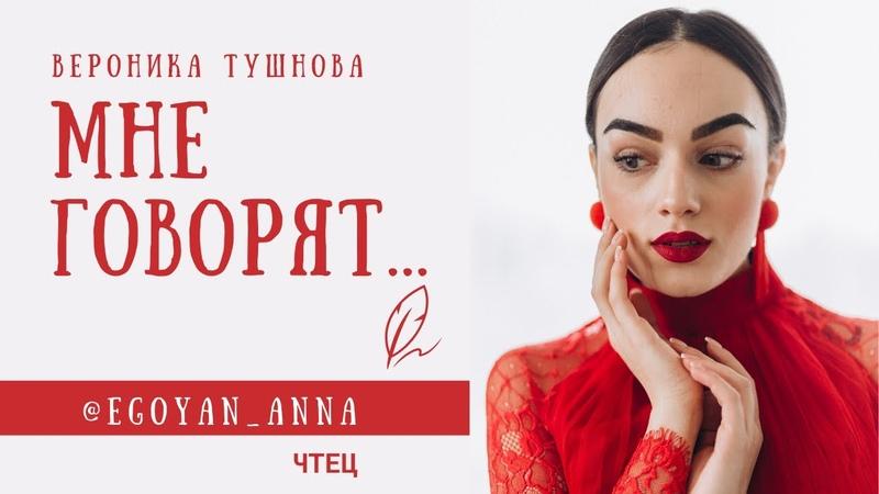 Anna Egoyan Вероника Тушнова Мне говорят