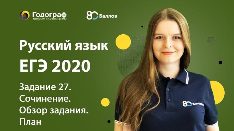 ЕГЭ по Русскому языку 2020 Задание 27 Сочинение Обзор задания План