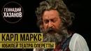 Геннадий Хазанов - Карл Маркс Юбилей Театра Оперетты