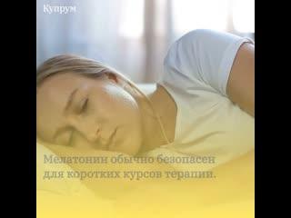 Есть ли побочные эффекты от приема мелатонина