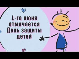 День защиты детеи!