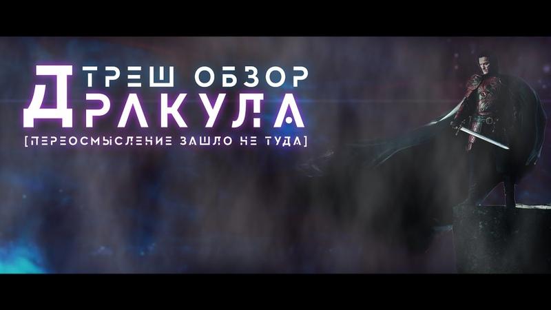 ТРЕШ ОБЗОР фильма ДРАКУЛА НЕ НАДО ТАКИХ ПЕРЕОСМЫСЛЕНИЙ