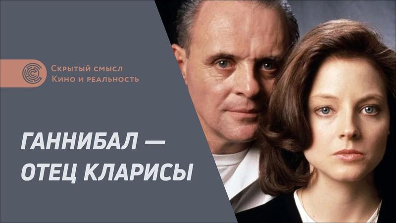 Ганнибал отец Кларисы Психоанализ отношений главных героев фильма Молчание ягнят