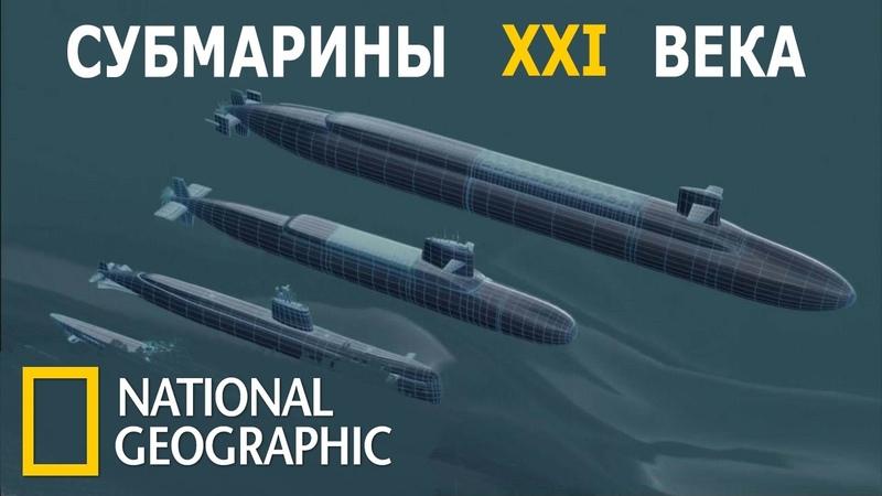 Суперсооружения Субмарины 21 века Тактическое оружие подводные лодки National Geographic HD