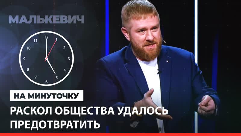 На минуточку с Александром Малькевичем Раскол общества удалось предотвратить ФАН ТВ