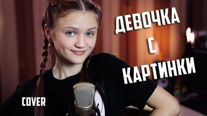 ДЕВОЧКА С КАРТИНКИ Ксения Левчик кавер Егор Крид