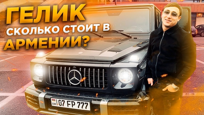 Авторынок Армении СКОЛЬКО ЖЕ СТОИТ ГЕЛЕНДВАГЕН G 5 5 AMG СТЭПХАН