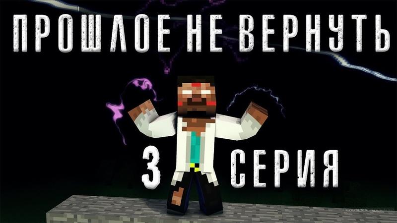 Minecraft сериал ПРОШЛОЕ НЕ ВЕРНУТЬ 3 серия Финал
