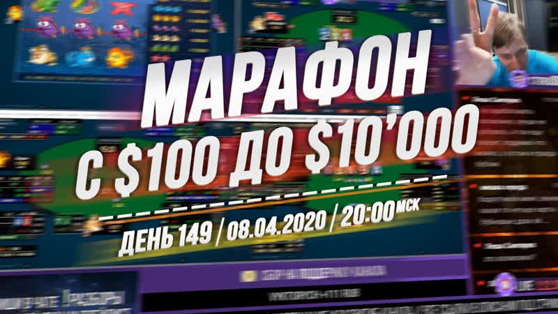️ Spin Go марафон с 100$ до 10'000$ ️ День 149 ️ 08 04 2020 ️ 20 00 msk ️