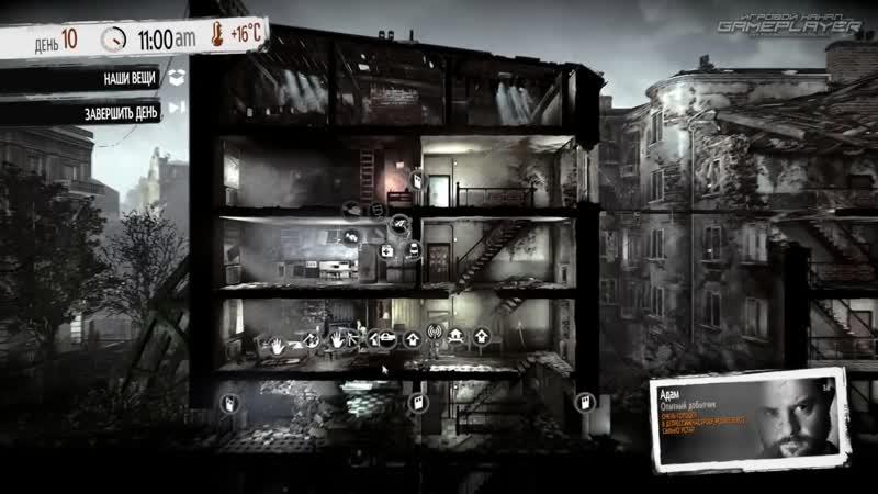 GamePlayerRUS Прохождение This War of Mine DLC Fathers's Promise Часть 4 ПОХОД В ДОМ БРАТА