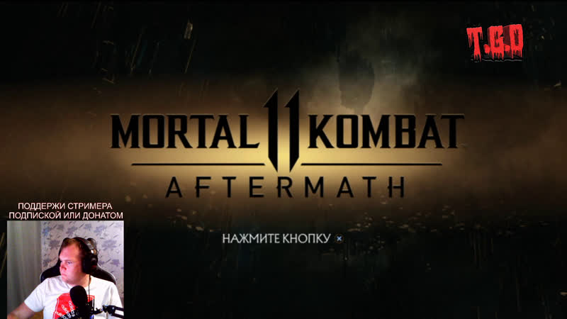 Болтаем и Играем Mortal Kombat 11 Aftermath l c TheGamesOne l the games one