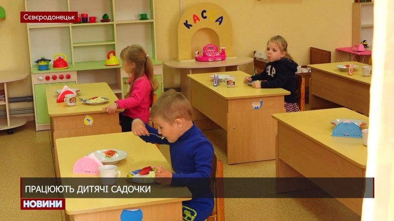 У Сєвєродонецьку працюють дитячі садочки