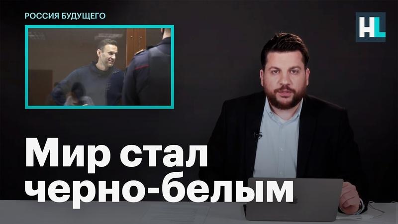 Леонид Волков о том почему мир стал черно белым
