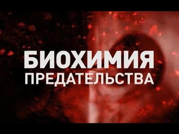Константин Семин Биохимия предательства