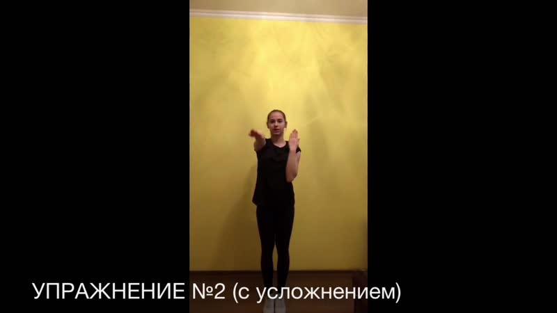Упражнение на координацию С усложнением