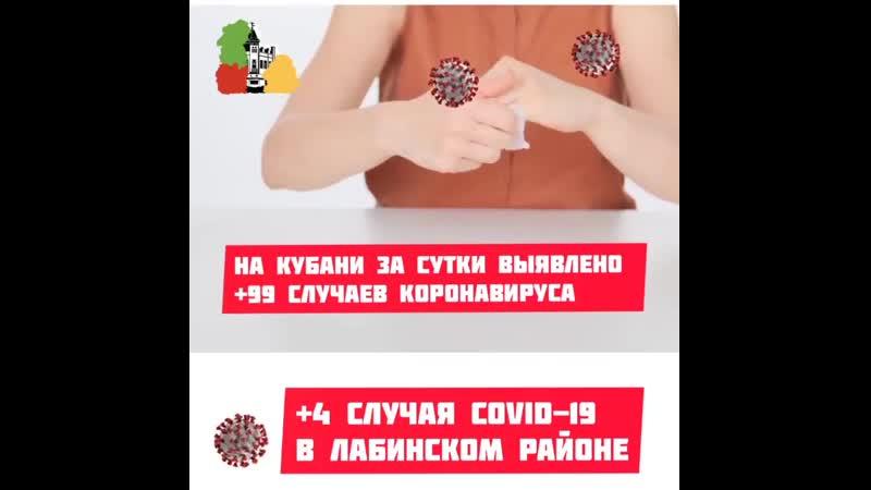 В Краснодарском крае за сутки подтверждено 99 случаев заболевания коронавирусной инфекцией Возраст зараженных от 5 месяцев до 9