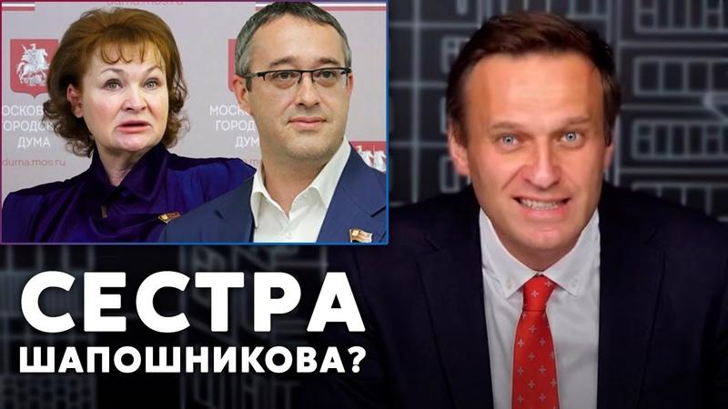ХАМОВАТАЯ депутатша ЗАСТУПИЛАСЬ за Шапошникова | Алексей Навальный