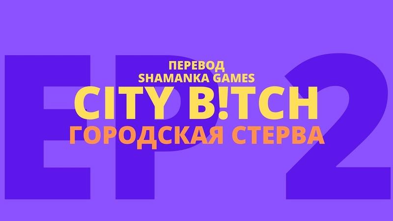 City B tch Вторая серия Симс 2 сериал с озвучкой на русском